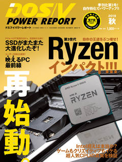 DOS/V POWER REPORT 2019年秋号