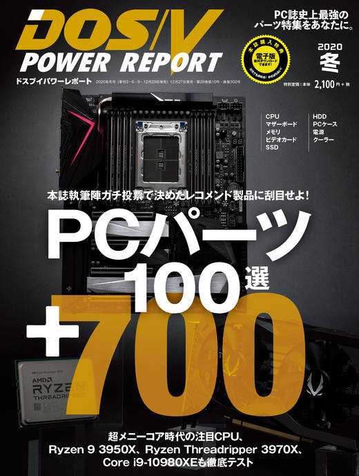 DOS/V POWER REPORT 2020年冬号