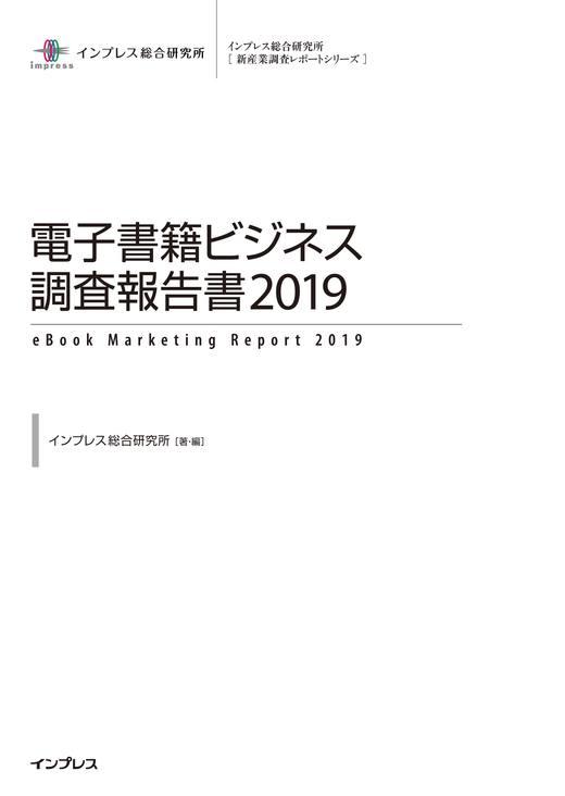 電子書籍ビジネス調査報告書2019 - インプレスブックス
