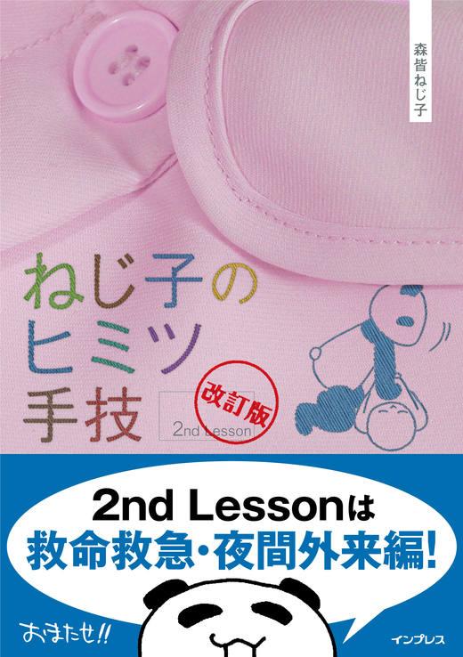 ねじ子のヒミツ手技 2nd Lesson 改訂版