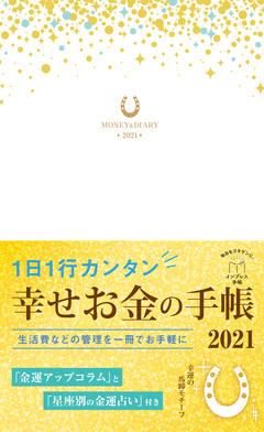 1日1行カンタン 幸せお金の手帳 2021