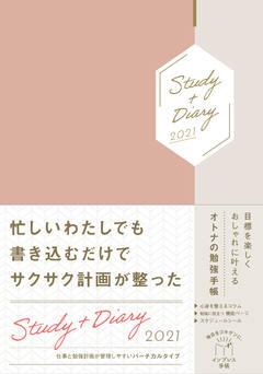 目標を楽しくおしゃれに叶えるオトナの勉強手帳 Study+Diary2021