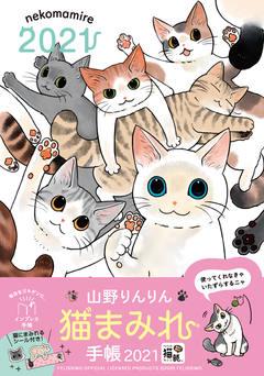 山野りんりん猫まみれ手帳 2021