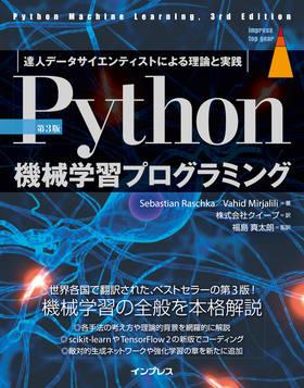 [第3版]Python機械学習プログラミング 達人データサイエンティストによる理論と実践