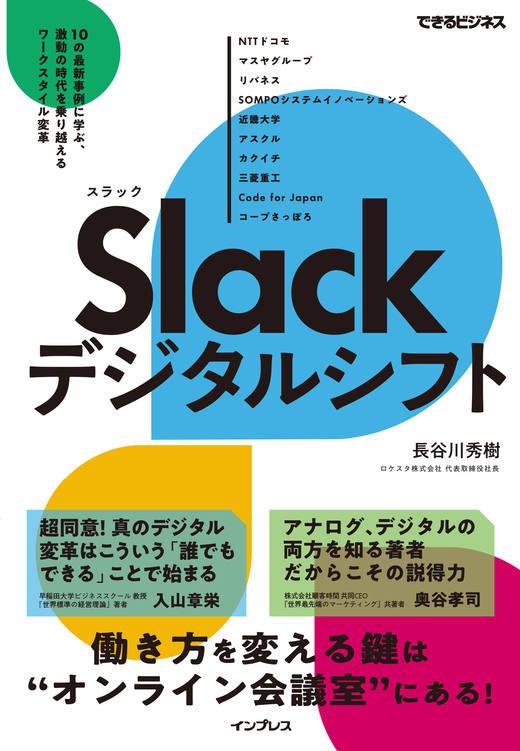 Slack デジタルシフト リーダー10人に学ぶ、激動の時代に成長できるワークスタイル変革(できるビジネス)