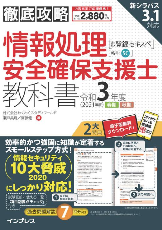 情報処理安全確保支援士教科書 教科書画像