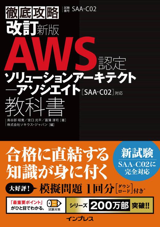 改訂新版 徹底攻略 AWS認定 ソリューションアーキテクト アソシエイト教科書[SAA-C02]対応