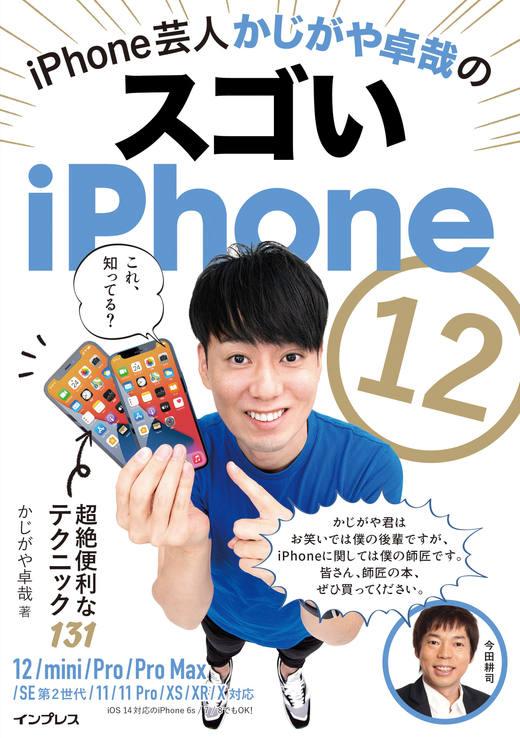 iPhone芸人かじがや卓哉のスゴいiPhone 12 超絶便利なテクニック131 12/mini/Pro/Pro Max/SE第2世代/11/11Pro/XS/XR/X対応