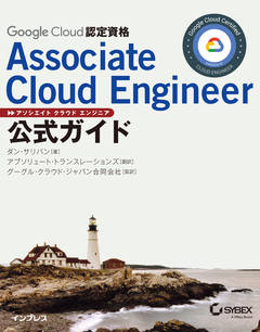 Google Cloud認定資格Associate Cloud Engineer公式ガイド