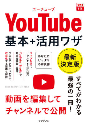 できるfit YouTube 基本+活用ワザ 最新決定版