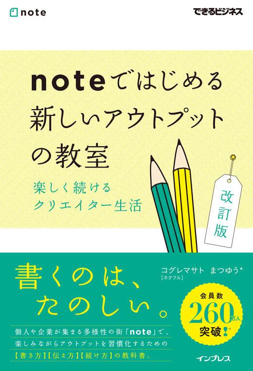 noteではじめる 新しいアウトプットの教室 楽しく続けるクリエイター生活 改訂版(できるビジネス)