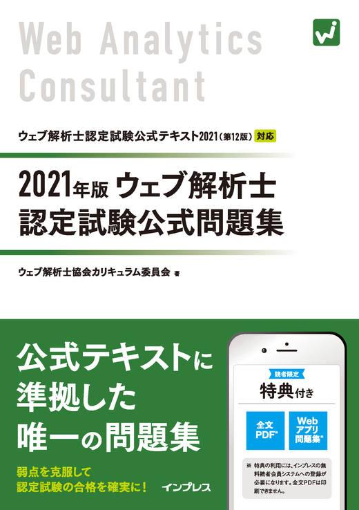2021年版 ウェブ解析士認定試験 公式問題集