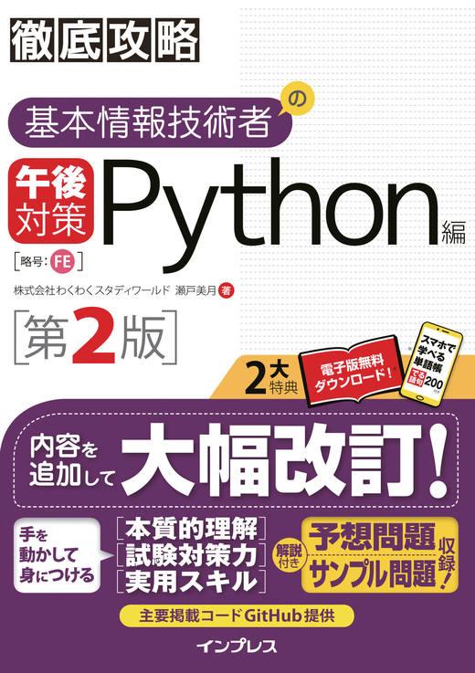 徹底攻略 基本情報技術者の午後対策 Python編 第2版 画像