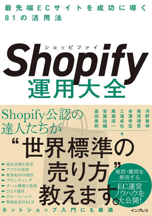 Shopify運用大全 最先端ECサイトを成功に導く81の活用法