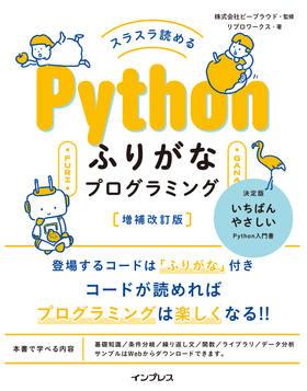 スラスラ読める Pythonふりがなプログラミング 増補改訂版