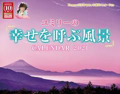 ユミリーの「幸せを呼ぶ風景」CALENDAR 2021
