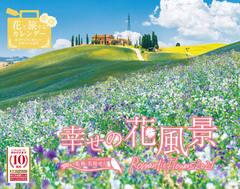 幸せの花風景 Romantic Flowers 2021