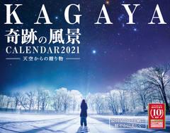 KAGAYA奇跡の風景CALENDAR 2021 天空からの贈り物