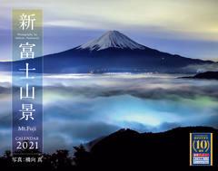 新・富士山景CALENDAR 2021