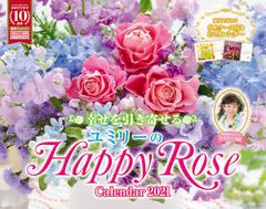 幸せを引き寄せるユミリーのHappy Rose Calendar 2021