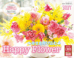 幸せを呼び込む Happy Flower Calendar 2021