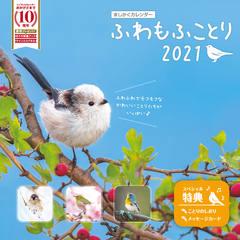 ましかくカレンダー ふわもふことり2021