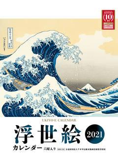 浮世絵カレンダー 2021
