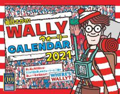 毎日さがせ! ウォーリーCALENDAR 2021