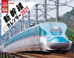 日本を駆ける 新幹線カレンダー 2021