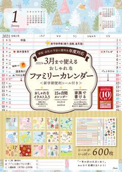 3月まで使えるおしゃれなファミリーカレンダー<新学期便利シール付き>