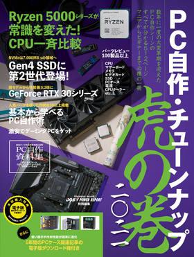 PC自作・チューンナップ虎の巻二〇二一 【DOS/V POWER REPORT 特別編集】
