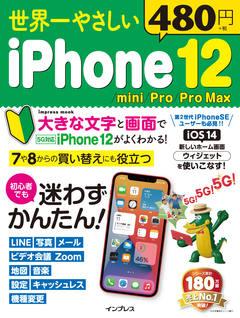 世界一やさしいiPhone 12/mini/Pro/Pro Max