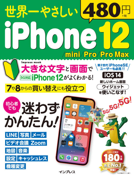 世界一やさしいiPhone 12/mini/Pro/Pro Max