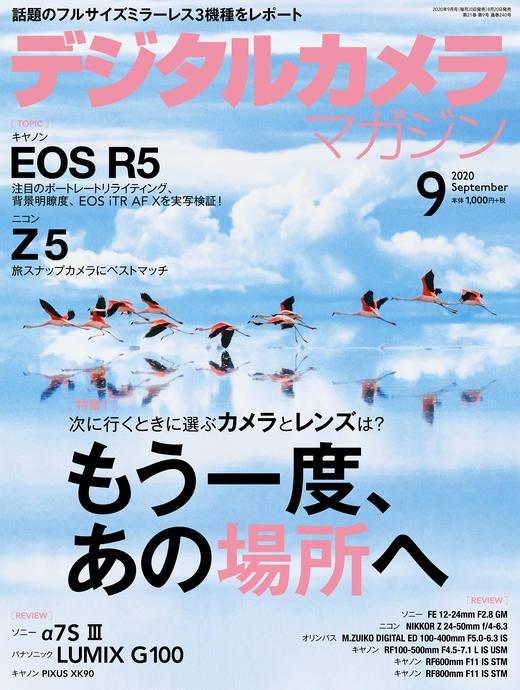 デジタルカメラマガジン 2020年7月号