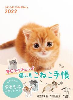 ふわふわ Cats Diary 2022