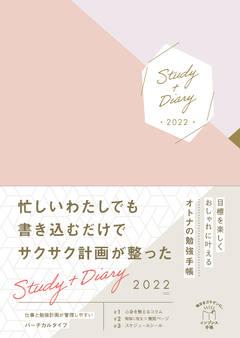 目標を楽しくおしゃれに叶えるオトナの勉強手帳 Study+Diary2022