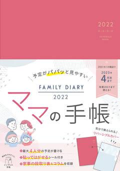 予定がパパッと見やすいママの手帳 FAMILY DIARY 2022