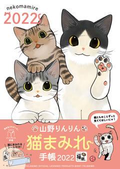 山野りんりん猫まみれ手帳 2022