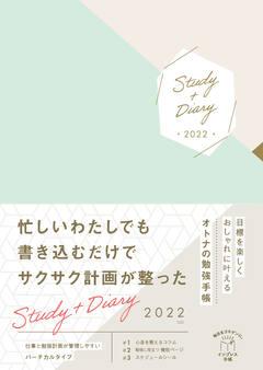 【Amazon.co.jp限定】⽬標を楽しくオシャレに叶える オトナの勉強⼿帳 Study +Diary2022
