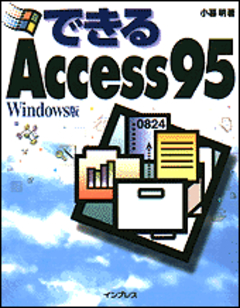 できるAccess95 Windows版