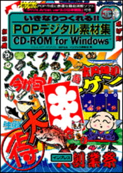 POPデジタル素材集 CD-ROM for Windows