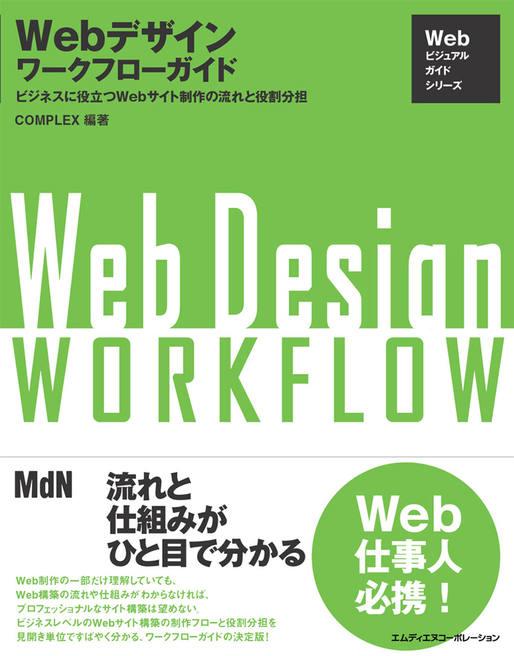 Webデザインワークフローガイド ~ビジネスに役立つWebサイト製作の流れと役割分担