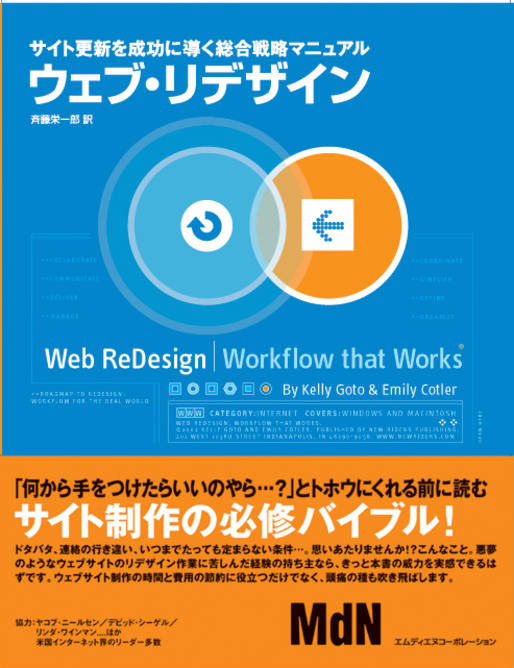 ウェブ・リデザイン ~サイト更新を成功に導く総合戦略マニュアル