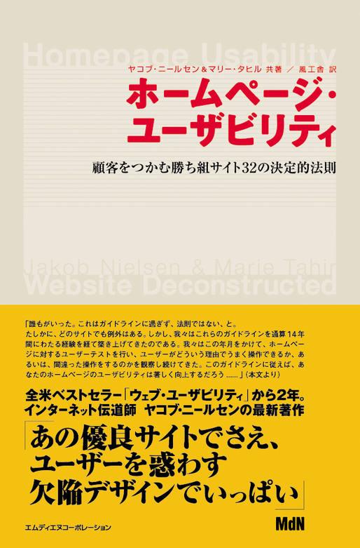 ホームページ・ユーザビリティ ―顧客をつかむ勝ち組サイト32の決定的法則―