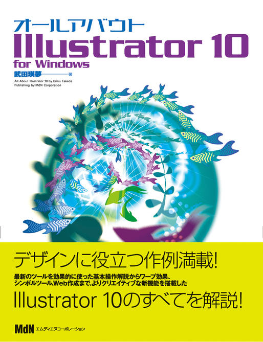 オールアバウト Illustrator 10 for Windows