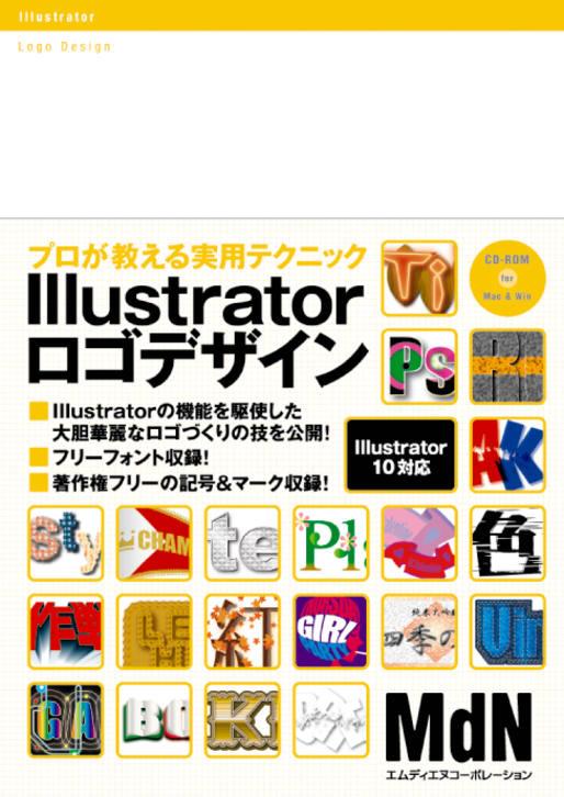 Illustratorロゴデザイン プロが教える実用テクニック