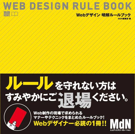 Webデザイン 明解ルールブック