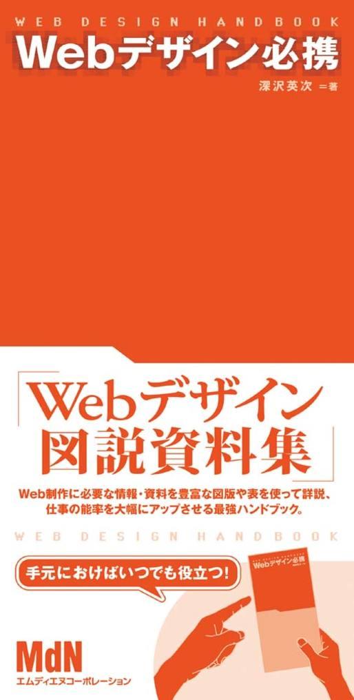 Webデザイン必携