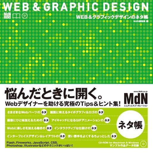 WEB & グラフィックデザインのネタ帳
