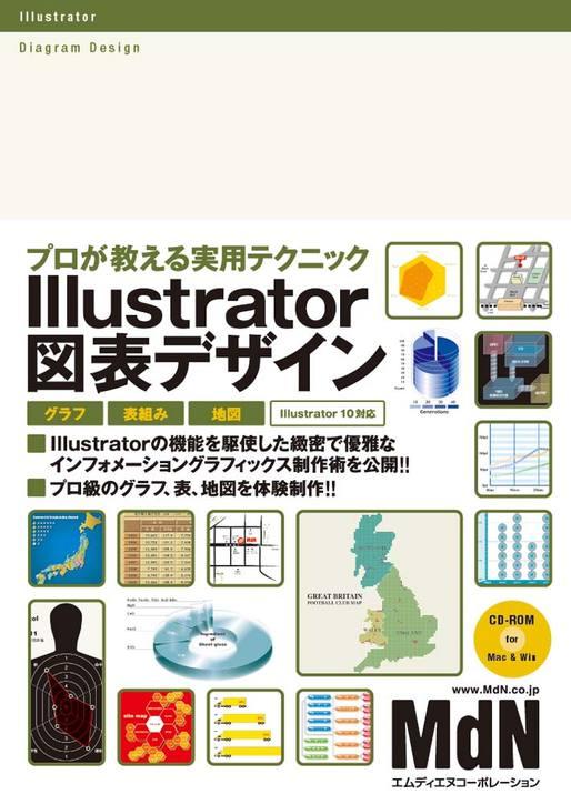 Illustrator 図表デザイン プロが教える実用テクニック